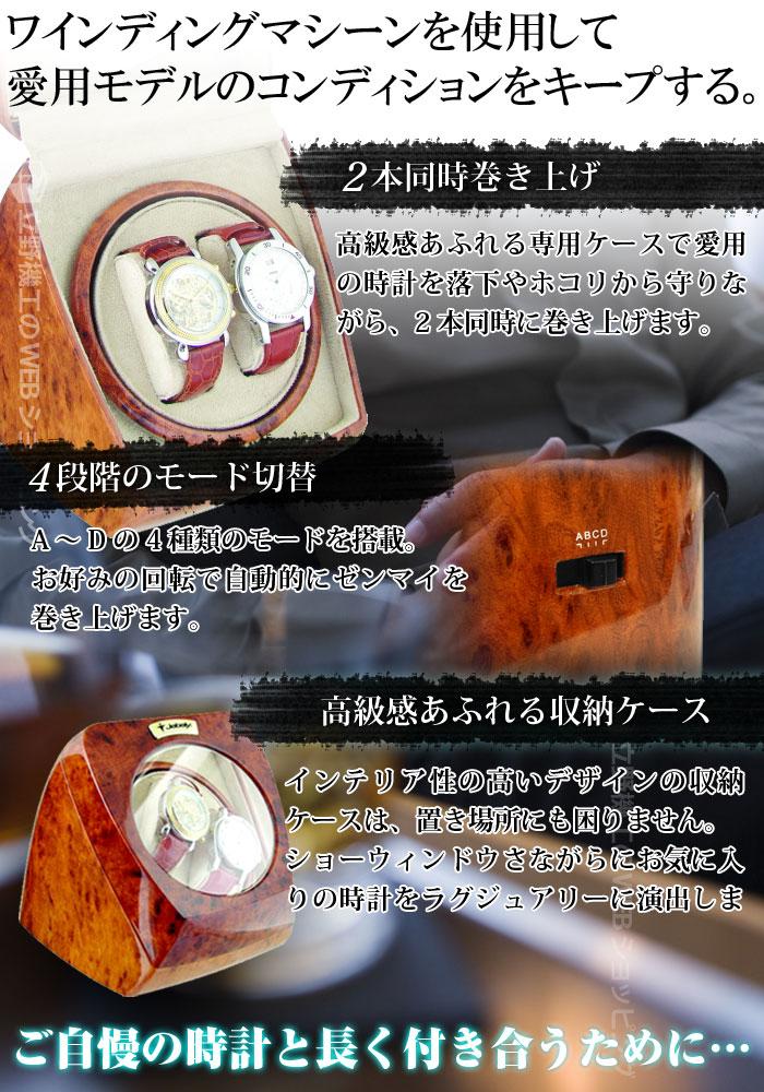 自動巻き上げ/ワインディングマシーン KA075