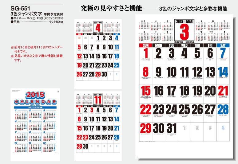 カレンダー カレンダー 2015 大きい : ... カレンダー 2015 壁掛け 大きい