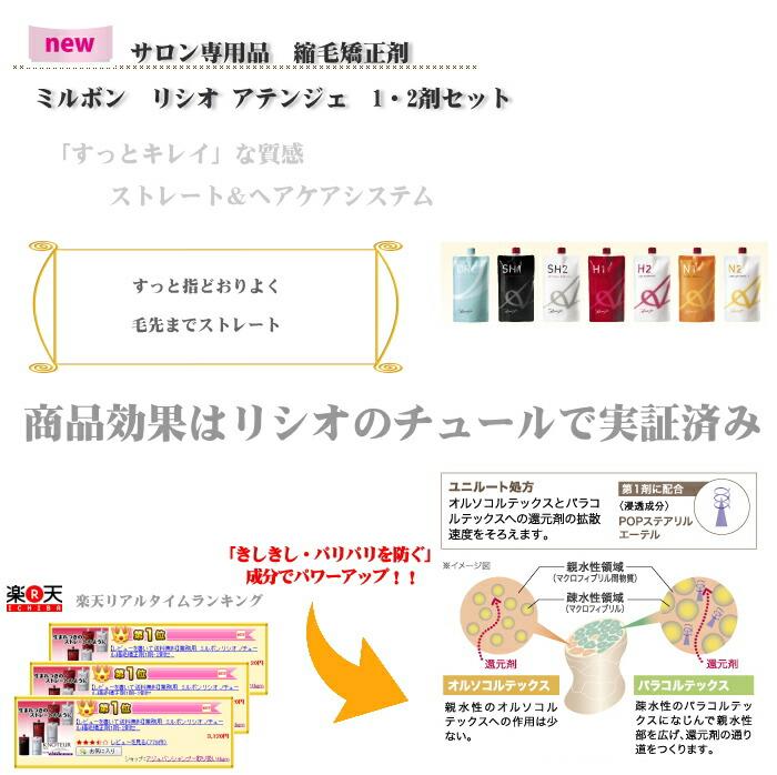 Adjuvant Shampoo Tbgm Rakuten Global Market Milbon リシオ