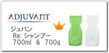 리・샴푸 700 ml(보충) 세트