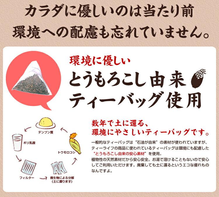 環境にやさしいとうもろこしフィルターを使用!ダイエット プーアール茶