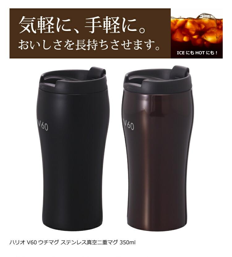 楽天市場】ハリオ V60ウチマグ ...