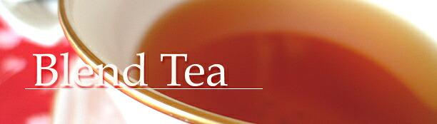 ブレンド紅茶