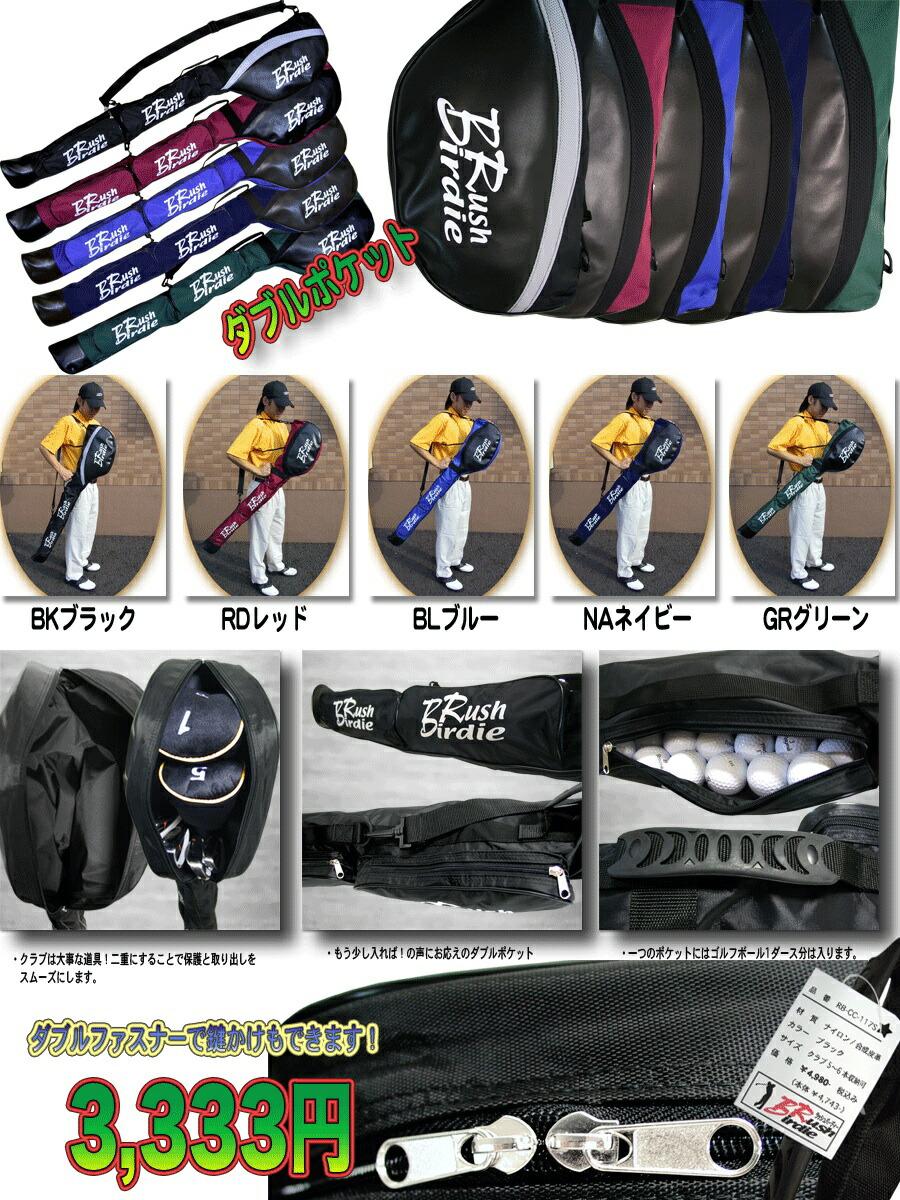 RBCC/クラブケース