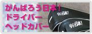 がんばろう Japan! 1W head cover