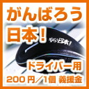 "Driver head cover ""never give up Japan! ' オーティン / original design and full color: black / home delivery (non-part) not available"