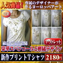 Chest luxurious spangles design T-shirt 10P10Nov13
