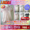 It is flexible, and all 6 good-quality design blouse color ♪ stock of the fascinating satin cloth is only for it!  10P10Nov13
