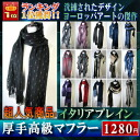 Fluffy warm ♪ it is impossible plump men's and women's luxury 100% Acrylic scarf too fluffy! sorry
