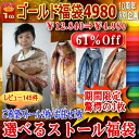 Scarf bags 4980