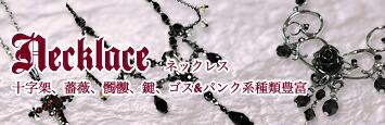 Necklace ネックレス 十字架、薔薇、髑髏、鍵、ゴス&パンク系種類豊富