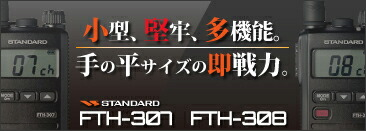 ��������ϴ��¿��ǽ��̥�ϤΥ���������ɥȥ���С�FTH-307��FTH-308