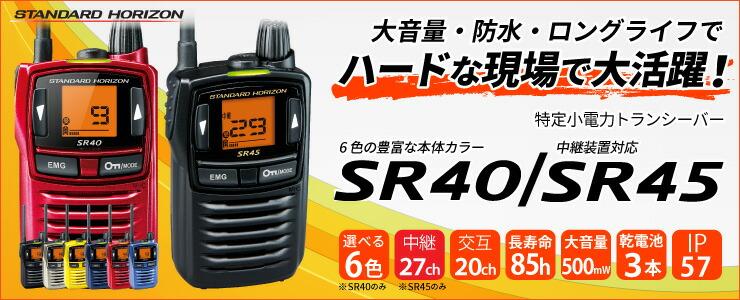 SR40/SR45