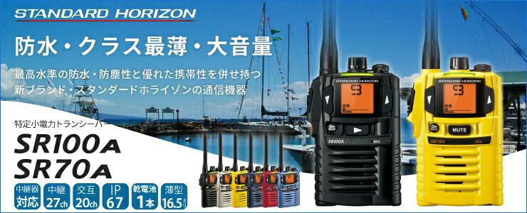スタンダードトランシーバー SR70A 激安 大特価 売れ筋│防水、大音量、クラス最薄!
