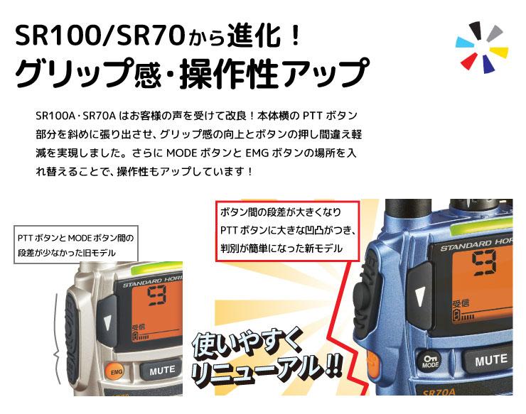 スタンダードトランシーバー SR70A 激安 大特価 売れ筋│使いやすくリニューアルされたボディ