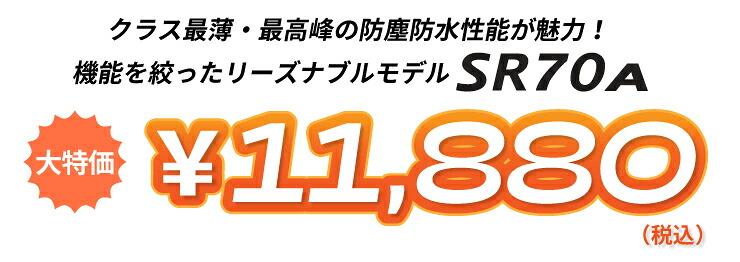 スタンダードトランシーバー SR70A 激安 大特価 売れ筋│