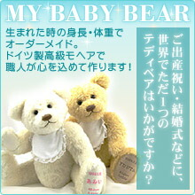 MY BABY BEAR