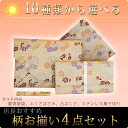 Pattern matching set <free-standing tea ceremony room bag, old ぶくさ (old silk wrapper small crape wrapper), ふくさばさみ (silk wrapper ばさみ, three fold, versing paper case), cake limit>Four points of sets