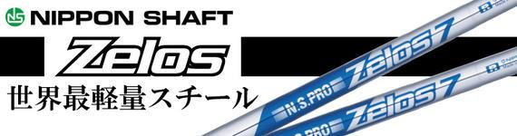 日本シャフトのニューアイアンシャフト