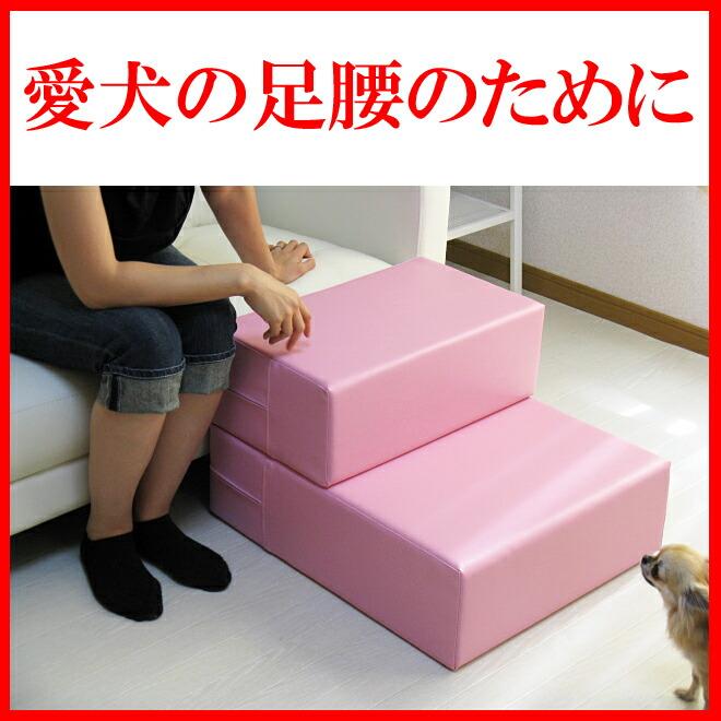 【現在ポイント10倍 送料無料】安全な日本製PVCレザードッグステップ「CHITO-Lサイズ」【スロープ ステップ 階段 犬 ベッド 中型】【おしゃれ ホワイトデーギフト プチギフト 北欧 雑貨】