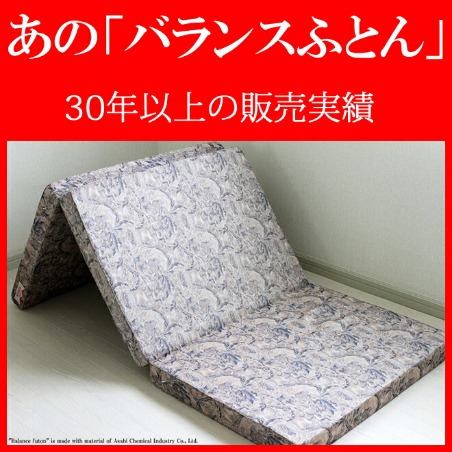 【送料無料】日本製 愛されて30年 あの「バランスふとん」【ダブル マットレス 三つ折り 高反発 バランスフトンダブル ばらんすふとん バランスふとん】【おしゃれ ホワイトデーギフト プチギフト 北欧 雑貨】