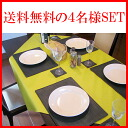 "Deals 4 coasters + placemats ""LEKKU type-a' four 'LEST type-a"" four-name-like SET"