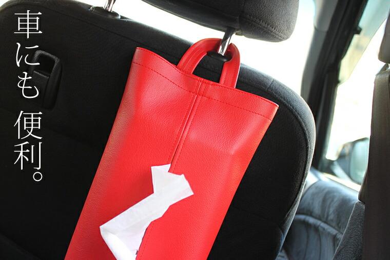 【送料無料】掛けられるティッシュケース ティッシュカバー「KETY」【おしゃれ ティッシュボックスケース ボックス 名入れ可 レザー 壁掛け 車 縦 コミコミ 1000円 送料無料 ポッキリ】【おしゃれ ホワイトデーギフト プチギフト 北欧 雑貨】