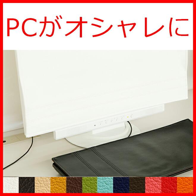 【送料無料】日本製 キーボードカバー+ディスプレイカバーセット「20インチ~24インチ用」【PCカバー パソコンカバー パソコン モニター ディスプレイ キーボード 21インチ 22インチ 23インチ】【おしゃれ ホワイトデーギフト プチギフト 北欧 雑貨】