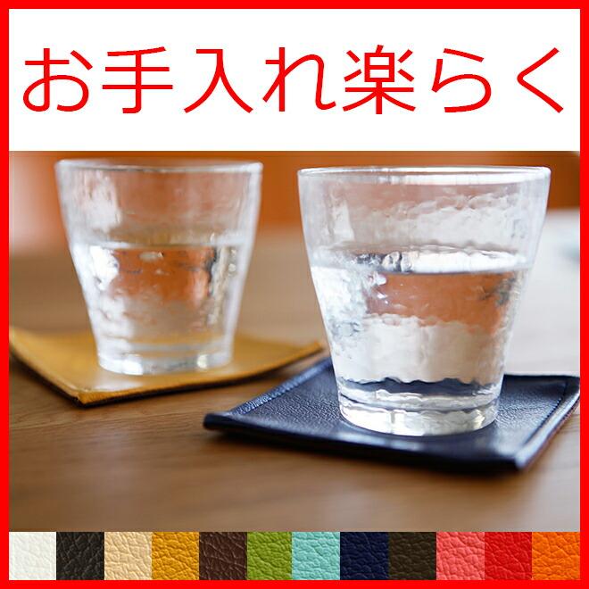 【メール便送料無料】日本製 コースター「LEST」【上質な国産PVCレザーコースター 撥水 オリジナル】【おしゃれ ホワイトデーギフト プチギフト 北欧 雑貨】