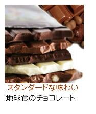地球食のチョコレート