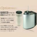 Japan Saeco (Saeco) optional accessories WAECO (Waco) new milk cooler MF-1M