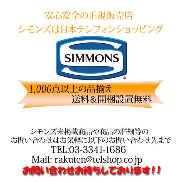 ����� �ޥåȥ쥹 simmons