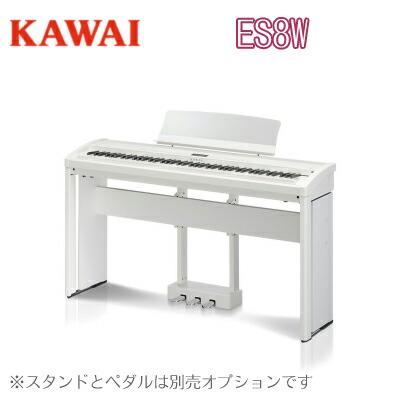【販売終了】【数量限定!先着で素敵なプレゼントおつけします♪】KAWAI 河合楽器製作所 カワイ / デジタルピアノ 電子ピアノ エレキピアノ / ES8W【スタンド・ペダル別売】【送料無料】