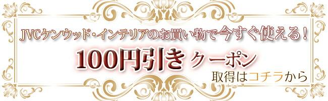 JVCインテリア100円引きクーポン