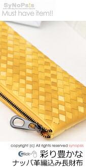 彩り豊か編込み長財布