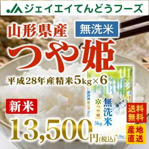 28年産 山形県産つや姫無洗米30kg(5kg×6) 送料無料※一部地域は別途送料追加