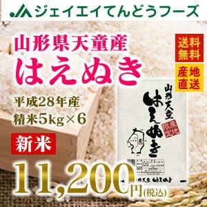28年産 山形県天童産はえぬき精米30kg(5kg×6) 送料無料※一部地域は別途送料