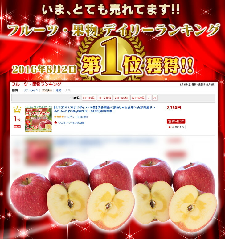 山形県産サンふじりんご フルーツ・果物 デイリーランキング1位