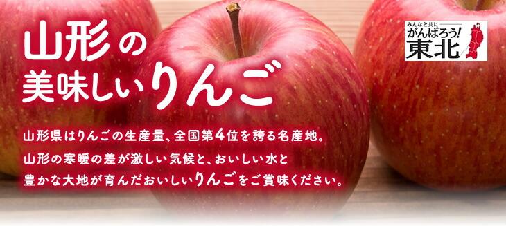 山形のおいしいりんご