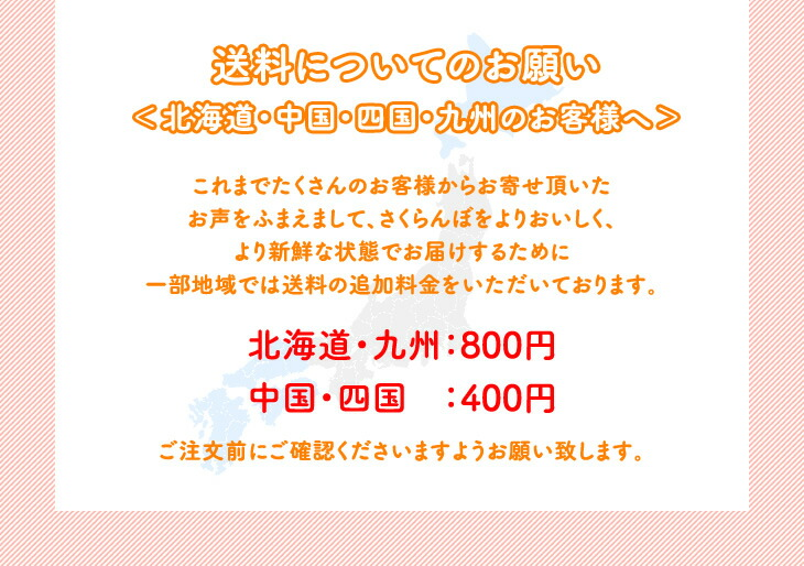 北海道・中国・四国・九州 送料追加料金のご注意