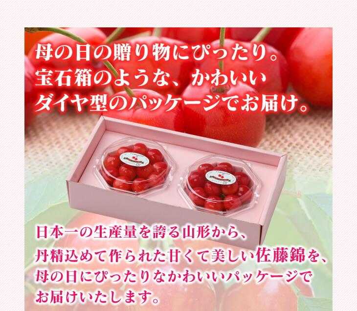 母の日の贈り物にぴったり。宝石箱のような、かわいいダイヤ型のパッケージでお届け。日本一の生産量を誇る山形から、丹精込めて作られた甘くて美しい佐藤錦を、母の日にぴったりなかわいいパッケージでお届けいたします。