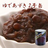 ゆであずき2号缶(バラ売り)
