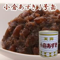 小倉あずき1号缶(バラ売り)