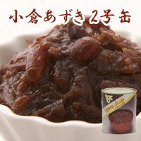 小倉あずき2号缶(バラ売り)