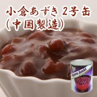 小倉あずき2号缶中国製造(バラ売り)