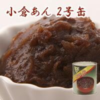 小倉あん2号缶(バラ売り)