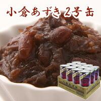 小倉あずき2号缶(ケース売り)