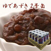 ゆであずき2号缶(ケース売り)