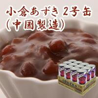 小倉あずき2号缶中国製造(ケース売り)