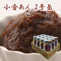 小倉あん2号缶(ケース売り)